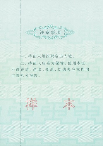 Note_Page_of_People's_Republic_of_China_Exit_and_Entry_Permit